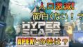 【Hyper Scape】人口激減!APEXとの圧倒的な差は?