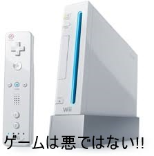 wiiの画像