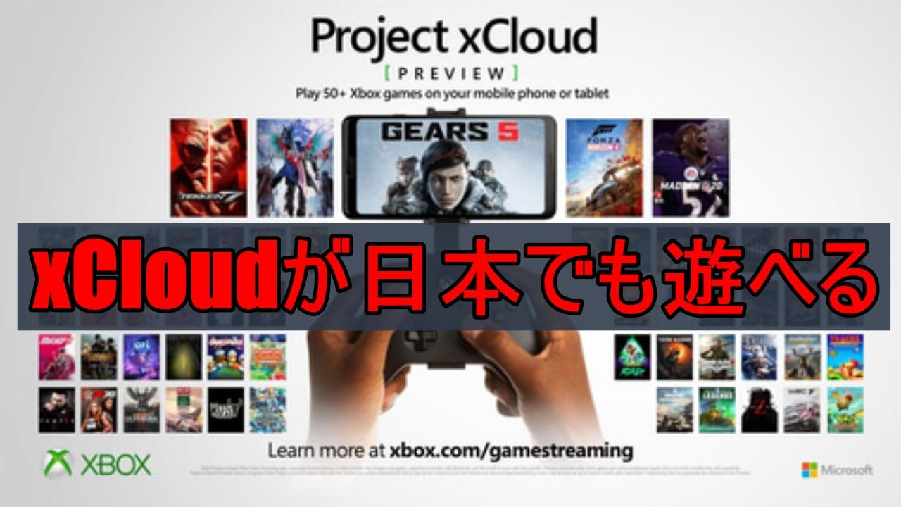 xCLOUDが日本でも遊べる